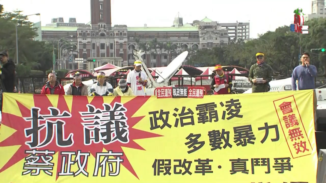 20170122 監督年金改革聯盟 凱道抗議 - YouTube