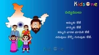 Ammaku Je Je Nannaku Je Je || Telugu Padyalu for Children