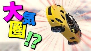 【GTA5】ロケットで大気圏突入!?【日常組】