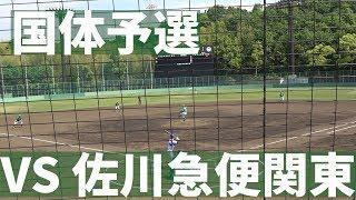 【国体予選】東京ヴェルディ・バンバータvs佐川急便関東
