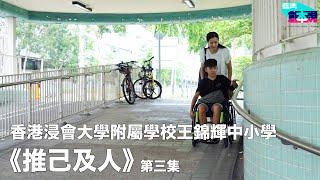 Publication Date: 2020-03-04 | Video Title: 香港浸會大學附屬學校王錦輝中小學 X 奮青創本視《推己及人》