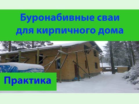 Буронабивные сваи с ростверком для кирпичного дома