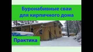 Буронабивные сваи с ростверком для кирпичного дома(Строительство монолитного фундамента на слабонесущем грунте с высоким уровнем грунтовых вод, ранней весно..., 2016-05-02T11:14:18.000Z)