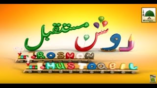 Roshan Mustaqbil - Ep-02 (2014) - Childrens Program