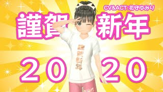 【あけましておめでと〜っ】マジカルユミナの新年のご挨拶
