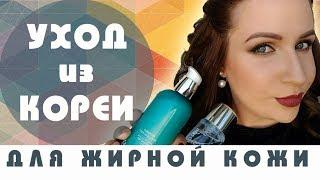 Мой новый корейский уход за жирной кожей/заказ с сайта Cosmasi.ru
