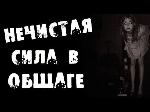 Страшные истории на ночь - НЕЧИСТАЯ СИЛА В ОБЩАГЕ - Страшилки на ночь