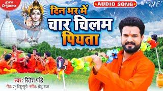 #Ritesh Pandey काँवर गीत 2020   दिन भर में चार चिलम पियता   Bhojpuri Sawan Geet 2020