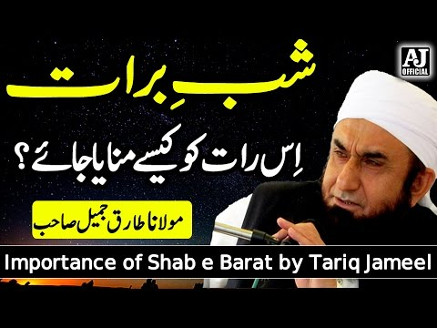 Shab e Barat 2017 | Importance of SHAB E BARAT 15th Sha'ban by Maulana Tariq Jameel