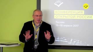 Михаил Ходорковский: «Российское общество созрело для безвождистской модели»