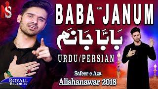 Ali Shanawar| Baba Janum (Urdu/Persian) | 2018 / 1440 thumbnail