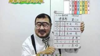 2011年7月26日(火)飯塚オート 第12Rの予想動画です。 出演:芋洗坂係...