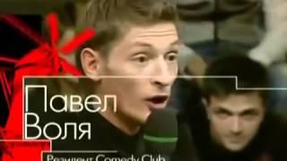 Павел Воля красиво всех заткнул на первом канале