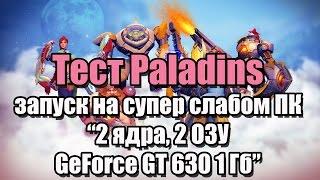 Тест Paladins запуск на супер слабом ПК (2 ядра, 2 ОЗУ, GeForce GT 630 1 Гб)