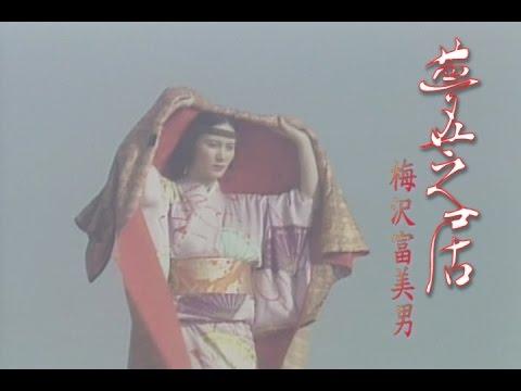 夢 梅沢 芝居 富美男 梅沢富美男はナゼ帽子をやめたのか 「夢芝居」ヒット後の噂との関係: