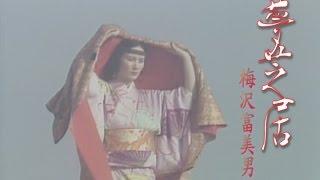 夢芝居 (カラオケ) 梅沢富美男