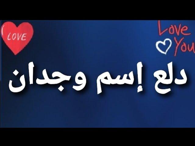 دلع إسم وجدان Youtube
