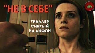 """ОБЗОР ФИЛЬМА """"НЕ В СЕБЕ"""", 2018 ГОД (#Кинонорм)"""