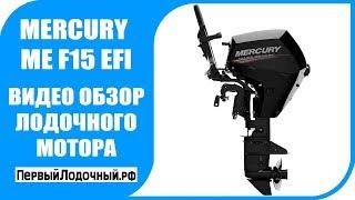 Mercury 15 EFI FourStroke - 4х тактный, инжекторный лодочный мотор. Внешний обзор.