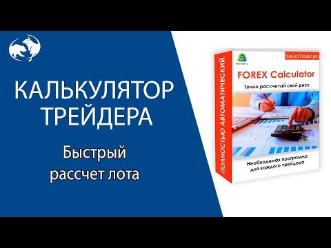 Скрипт - Форекс калькулятор для расчета лота