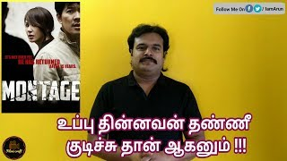 Montage (2013) Korean Crime Thriller Movie Review in Tamil by Filmi craft