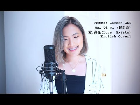 [Meteor Garden OST] 爱, 存在(Love, Exists) -Wei Qi Qi (魏奇奇) (ENGLISH COVER)