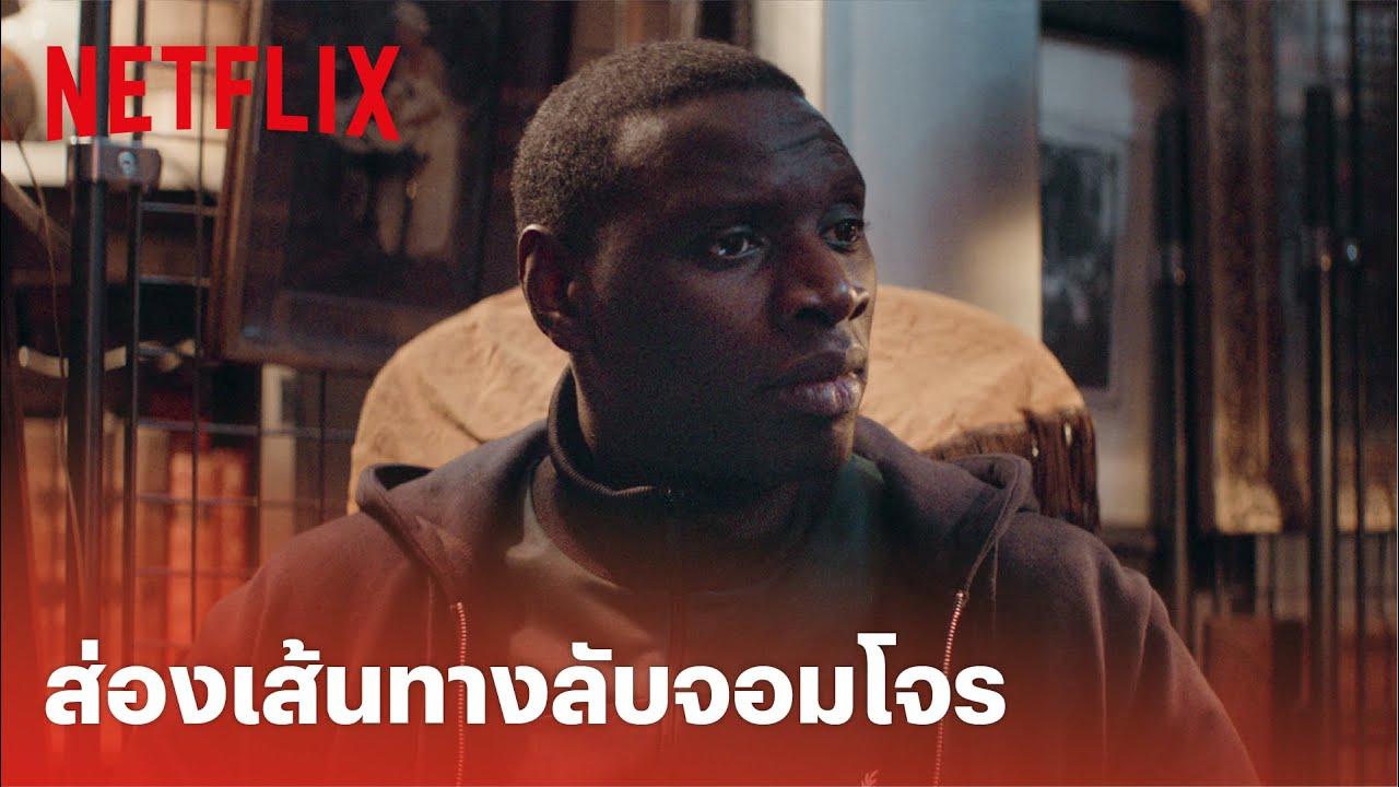 Lupin Part 2 Highlight - เผยเส้นทางลับสุสานใต้ดิน 'จอมโจรลูแปง' ตำรวจก็จับไม่ได้!   Netflix