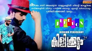Ente Katha │Ashkar Perinkary Evergreen Hit│Latest Malayalam Album Song Jukebox 2019