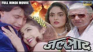 Jallaad | Mithun Chakraborty | Madhoo | Rambha | Bollywood Full HD Hindi Action Movie |