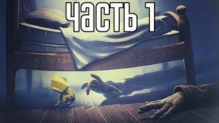 Little Nightmares Прохождение На Русском #1 — МАЛЕНЬКИЕ КОШМАРЫ!