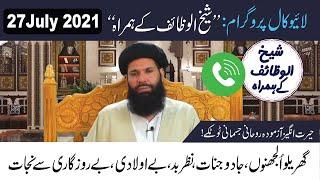 Live Program | SheikhulWazaif Kay Hamrah | Ubqari | Tasbeeh Khana Lahore | 27/07/2021