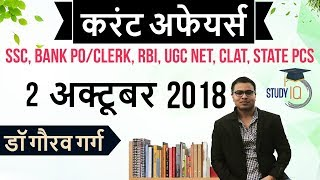 October 2018 Current Affairs in Hindi 2 October 2018 - SSC CGL, CHSL,IBPS PO,CLERK,RBI,State PCS,SBI