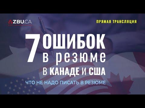 7 ОШИБОК В РЕЗЮМЕ В КАНАДЕ И США   ЧТО НЕ НАДО ПИСАТЬ В РЕЗЮМЕ   ПРЯМАЯ ТРАНСЛЯЦИЯ