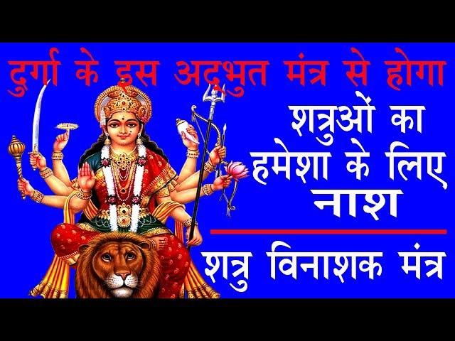 Most Powerful Devi Durga Mantra | Shatru Vinashak Mantra | ?? ????? ?? ????? ??, ????? ?? ??? ???