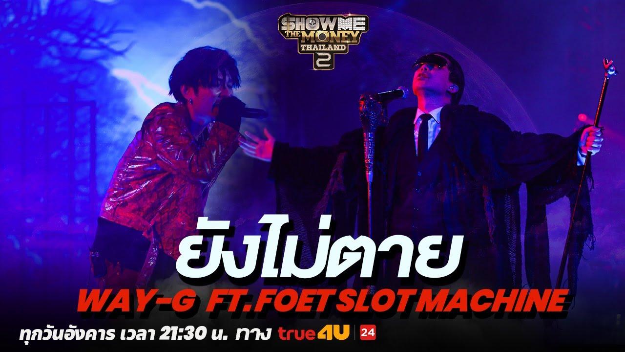 Show Me The Money Thailand 2 l WAY-G FT. FOET SLOT MACHINE | OFFICIAL PERFORMANCE 2 | True4U