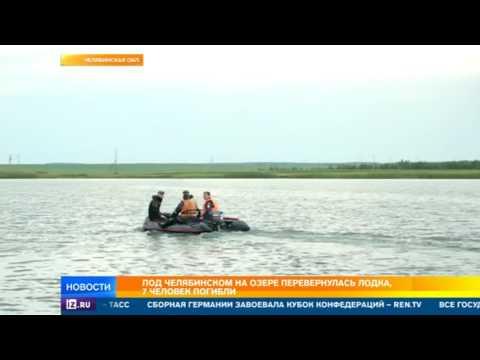 Трагедия на озере в Челябинске произошла во время празднования выпускного