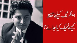How to improve your Urdu Pronunciation for Anchoring | Free Anchors' Training course Lecture 4