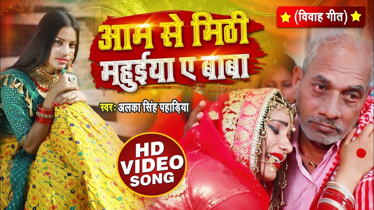 HD VIDEO    आम से मिठी महुईया ए बाबा   विवाह गीत   (सहाना) Alka Singh Pahadiya New Vivah Geet 2020
