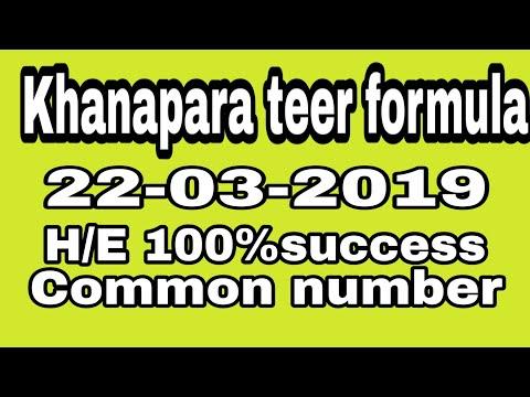 Khanapara teer common number  22-03-2019 khanapara teer