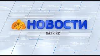 Новости МТРК 05.05.2021