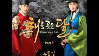 01 눈물길 (Trail of Tears) - 휘성 (Wheesung) OST The Moon Embraces The Sun Part 3