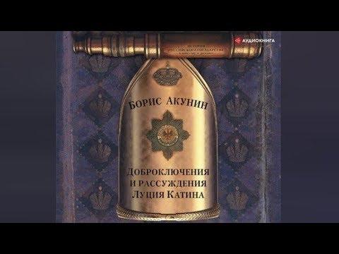 Доброключения и рассуждения Луция Катина | Борис Акунин (аудиокнига)