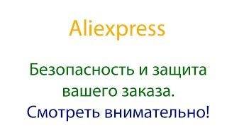 Aliexpress Урок № 4 Безопасность и защита вашего заказа.(, 2014-06-10T18:22:13.000Z)
