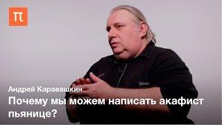 Топосы древнерусской литературы - Андрей Каравашкин