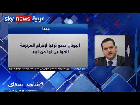 عبد الهادي الحويج: تركيا تغزو ليبيا وسنتخذ كل الإجراءات لمواجهة هذا العدوان  - نشر قبل 8 ساعة