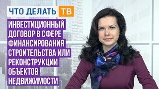 видео Предварительный договор инвестирования строительства жилого дома