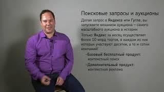 Сюжет 13 Аукционы контекстной рекламы Александр Филатов