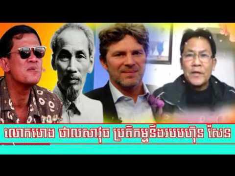 Cambodia News Today: RFI Radio France International Khmer Night Saturday 02/18/2017