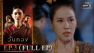 Wanthong | EP.3 (FULL EP) | 8 Mar 2020 | one31