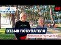 Отзыв покупателя    Набережная Геленджика    НовоСтрой 2018